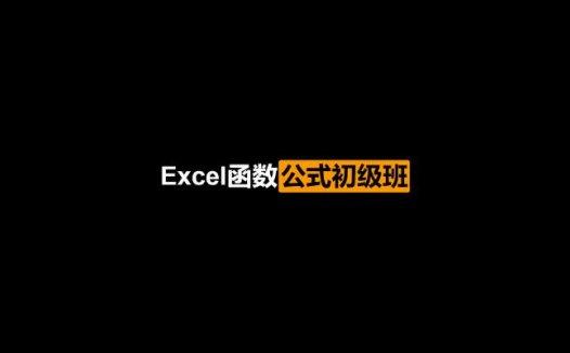 Excel函数公式初级班丨从此拒绝加班完结版(2020/9/30)