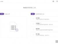 暴力破解RAR和ZIP格式压缩包的解压密码