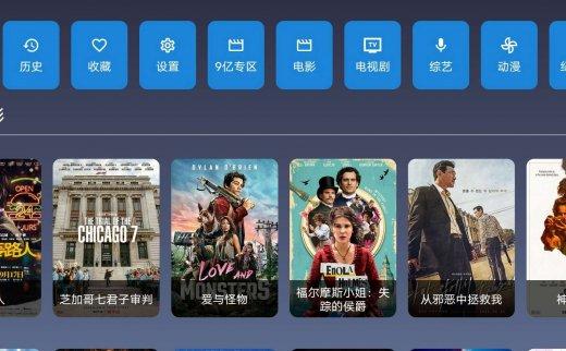 九亿TV v1.1.9:一款适合于安卓端+电视TV端的影视类软件