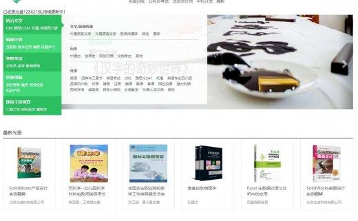 联图云光盘:一款免费的在线学习及下载类站点