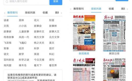 期刊杂志:一款免费并且非常好用的期刊杂志类在线站点