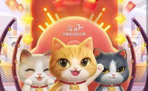 淘宝天猫双11养猫任务全自动脚本软件