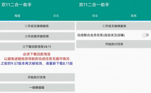 淘宝京东双十一全自动化任务脚本