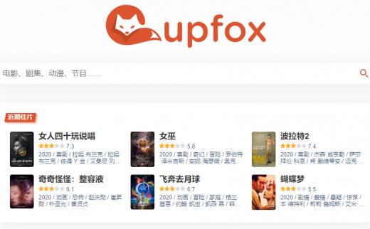 茶杯狐:一款影视资源搜索引擎