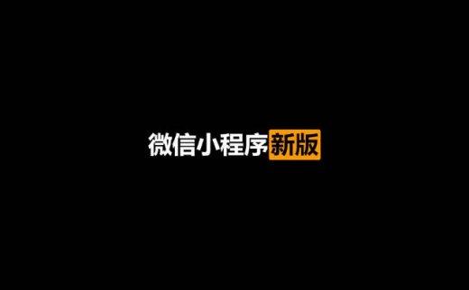 前端视频教程:微信小程序新版(2020/10/29)