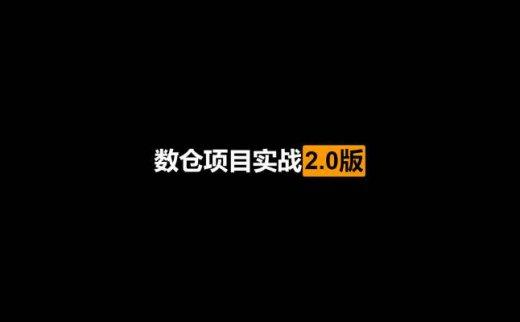 大数据视频教程:数仓项目实战2.0版(2020/10/28)