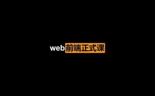 2020年最新web前端正式课(2020/10/28)