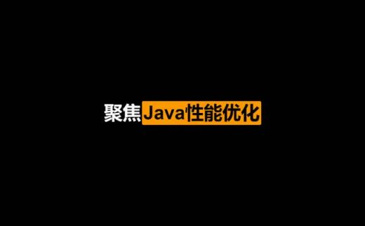 聚焦Java性能优化 打造亿级流量秒杀系统(附赠秒杀项目)