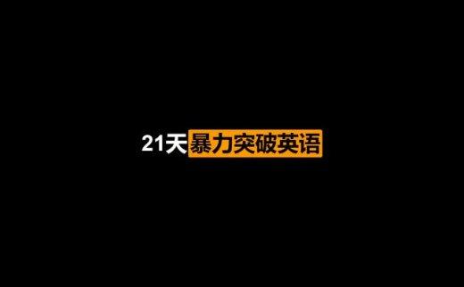 21天暴力突破英语完结版(2020/10/18)
