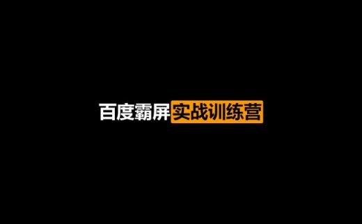 龟课百度霸屏实战训练营第一期视频课程(2020/10/18)