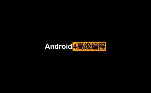 《Android 4高级编程(第3版)》PDF中文版