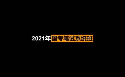粉笔:2021年国考笔试系统班(2020/10/15)