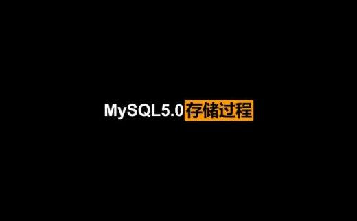 MySQL5.0存储过程 PDF中文版