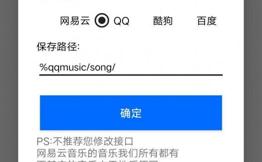 无限音乐 v2.0:支持四大付费音乐平台