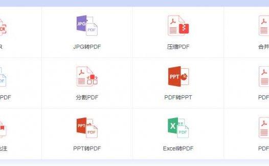 轻闪PDF:免费的PDF转换、编辑工具