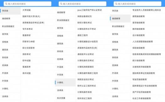 考试资料网 v2.2.1125特别版:具备海量题库,涉及各行各业