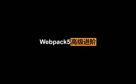前端视频教程:Webpack5高级进阶(2020/10/28)