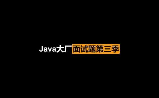 干货满满:Java大厂面试题第三季(2020/10/28)