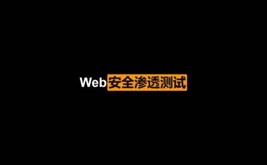 Web安全渗透测试基础入门篇+信息收集篇(2020/10/28)