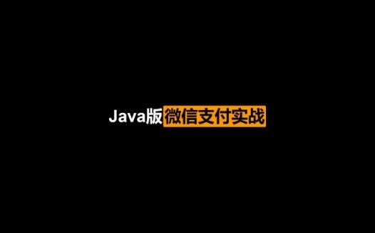 Java版:微信支付实战视频课程—公众号网页支付(2020/10/27)