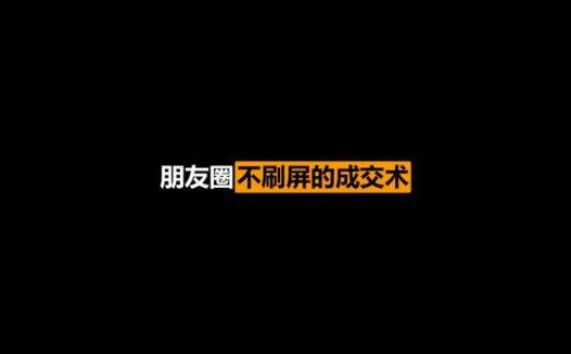 朋友圈不刷屏的成交术完结版(2020/10/20)