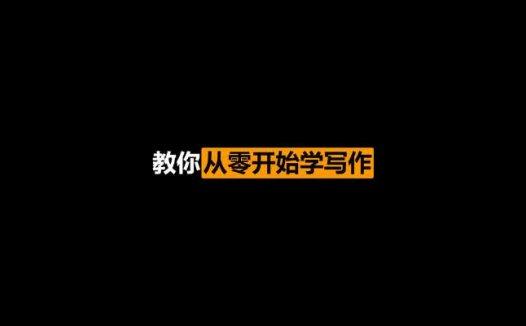 《粥左罗教你从零开始学写作》系统实战,即学即用(2020/10//20)