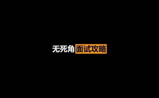 360°无死角面试攻略视频教程(2020/10/18)
