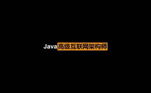 马士兵教育:Java高级互联网架构师,20年最新视频课程百度云下载(117G)