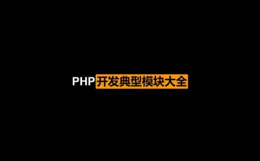 PHP开发典型模块大全 第3版 PDF中文版