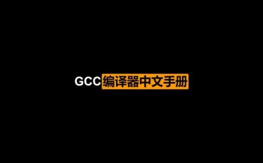 GCC编译器中文手册 PDF版