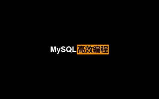 MySQL高效编程 PDF中文版