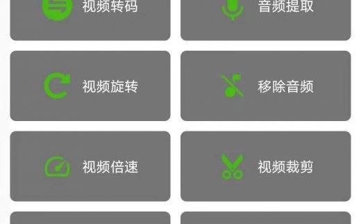 视频压缩:15项视频编辑工具全部免费使用