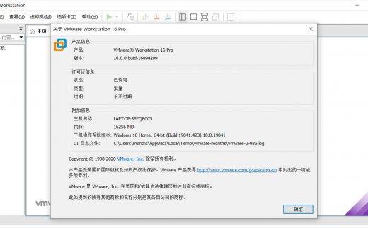 VMware Workstation 16 安装包 + 激活码