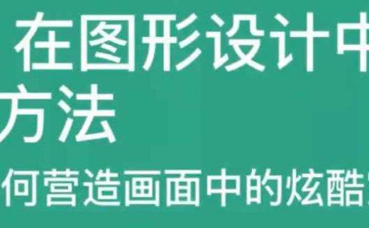 2020最新【高高手】曹凡图形海报综合应用(2020/11/29)