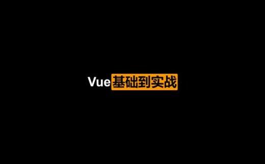 Vue基础到实战+拼多多商城项目(2020/11/27)