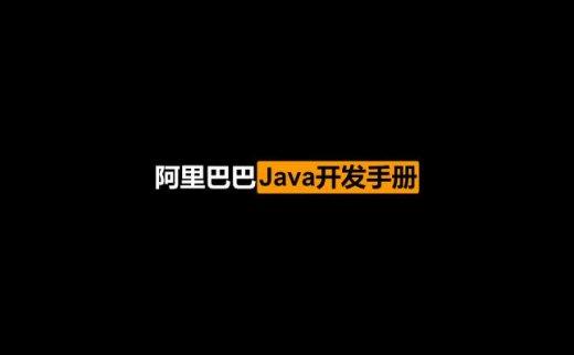 阿里巴巴Java开发手册 详尽版 PDF(永久)