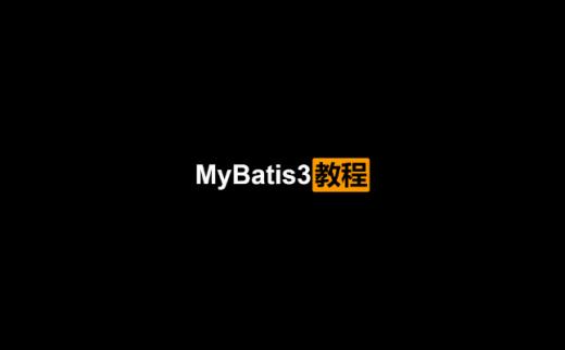 MyBatis3 教程 中文版PDF(永久)