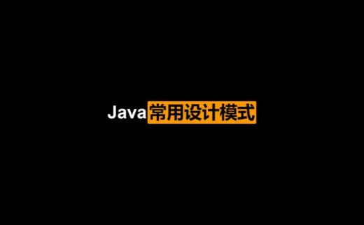 Java常用设计模式修炼之路(2020/11/16)