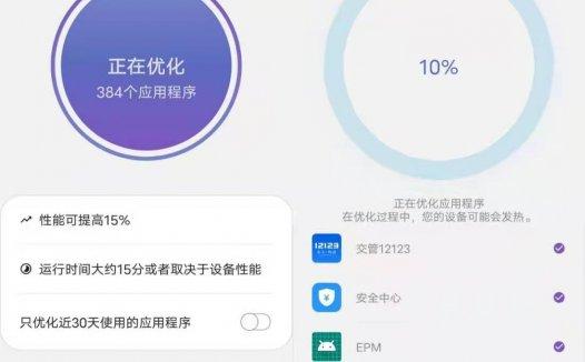 Galaxy App Booster:一款提取自三星旗航机中的应用优化软件