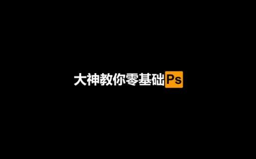 冯注龙:大神教你零基础Ps,30堂课从入门到精通完结版(2020/11/25)