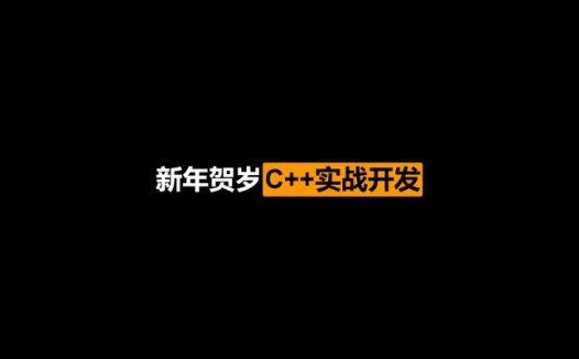 2020最新 新年贺岁C++实战开发(2020/11/16)