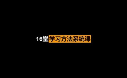 16堂学习方法系统课,助你高速成长(2020/11/14)
