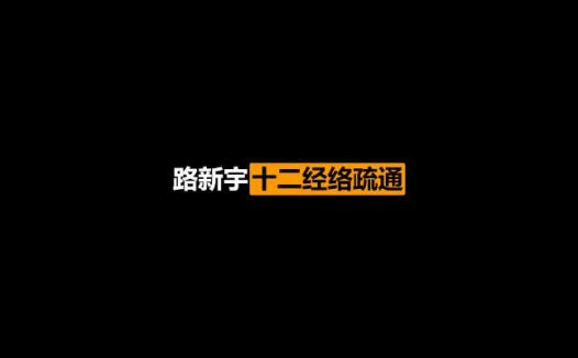 路新宇十二经络疏通课程(2020/11/12)