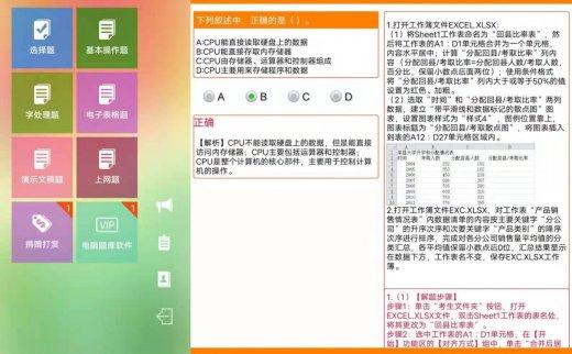 计算机一级考试宝典 + 计算机二级考试宝典