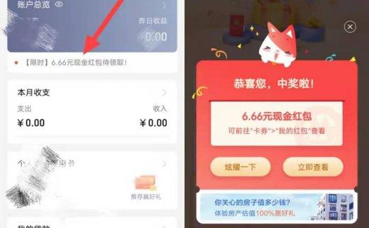 现金红包:招行活动,撸6.66元