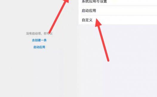 "Launcher:伪装上架 ""App Store"",一款付费影视解析类应用"