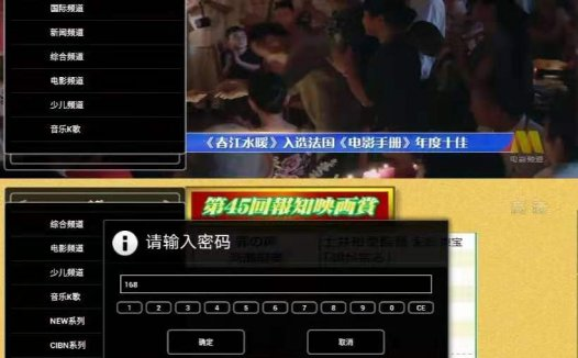 飞鸽电视 v15.5
