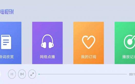 电视FM:一款适合于安卓端+盒子TV的听书APP