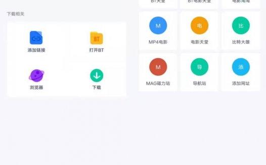 下载神器:支持多种链接格式下载,内置磁力搜索引擎
