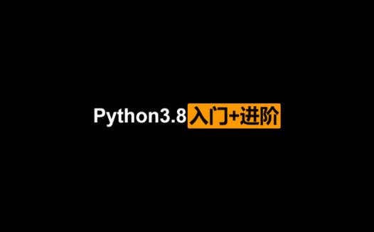 全面系统Python3.8入门+进阶(2020/12/18)